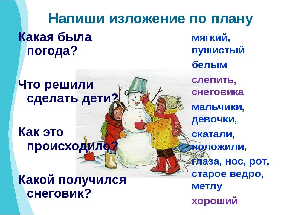 Напиши изложение по плану Какая была погода? Что решили сделать дети? Как это...