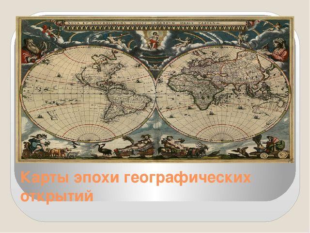 Карты эпохи географических открытий