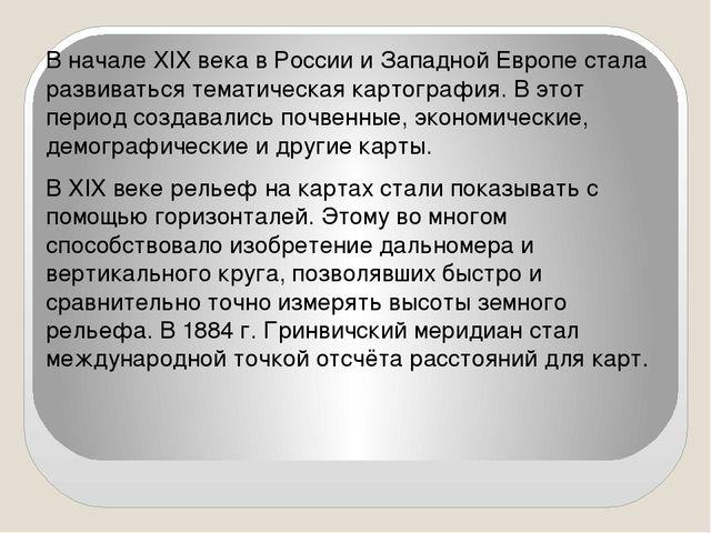 В начале XIX века в России и Западной Европе стала развиваться тематическая к...