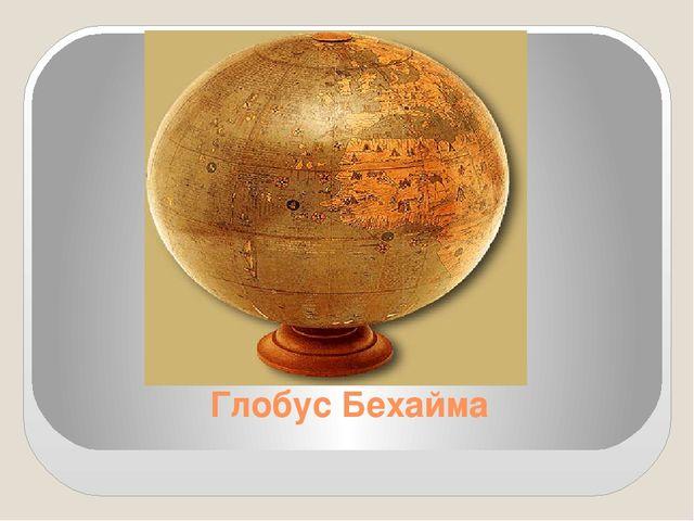 Глобус Бехайма