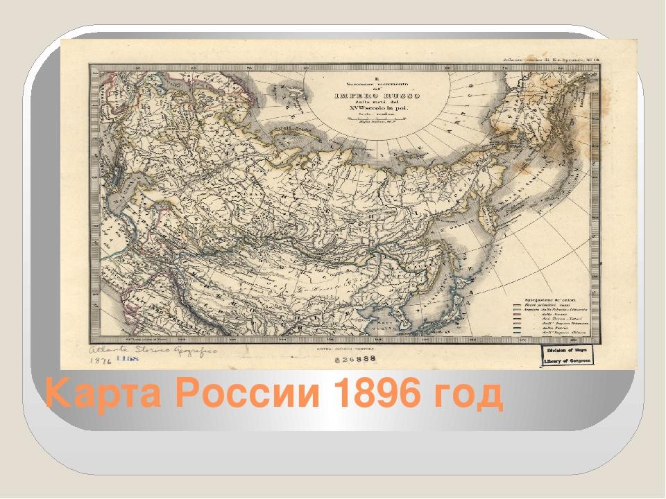 Карта России 1896 год