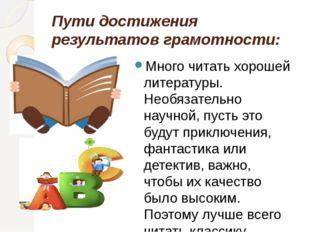 Пути достижения результатов грамотности: Много читать хорошей литературы. Нео