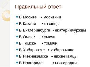 Правильный ответ: В Москве • москвичи В Казани • казанцы В Екатеринбурге • ек