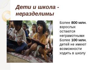 Дети и школа - неразделимы Более 800 млн. взрослых остаются неграмотными Боле