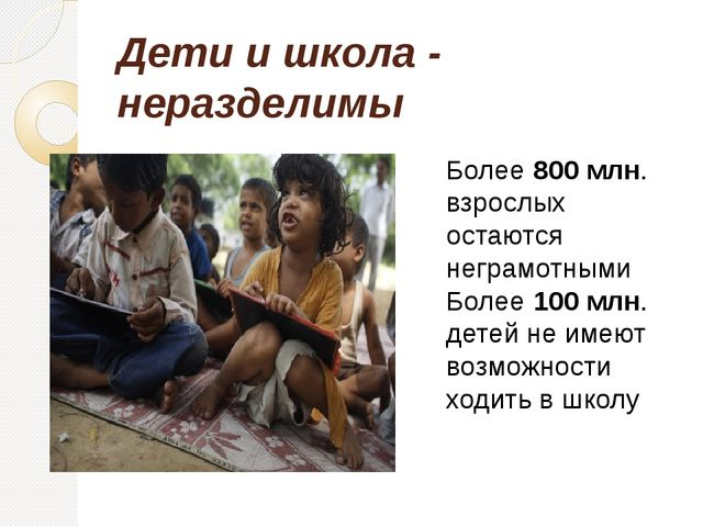 Дети и школа - неразделимы Более 800 млн. взрослых остаются неграмотными Боле...