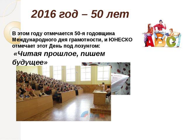 2016 год – 50 лет В этом году отмечается 50-я годовщина Международного дня гр...