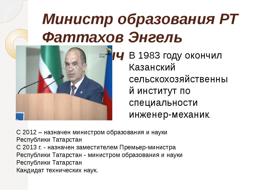 Министр образования РТ Фаттахов Энгель Навапович С 2012 – назначен министром...