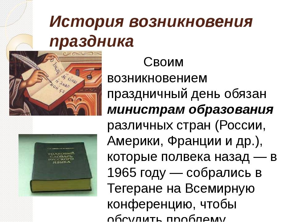 История возникновения праздника Своим возникновением праздничный день обязан...