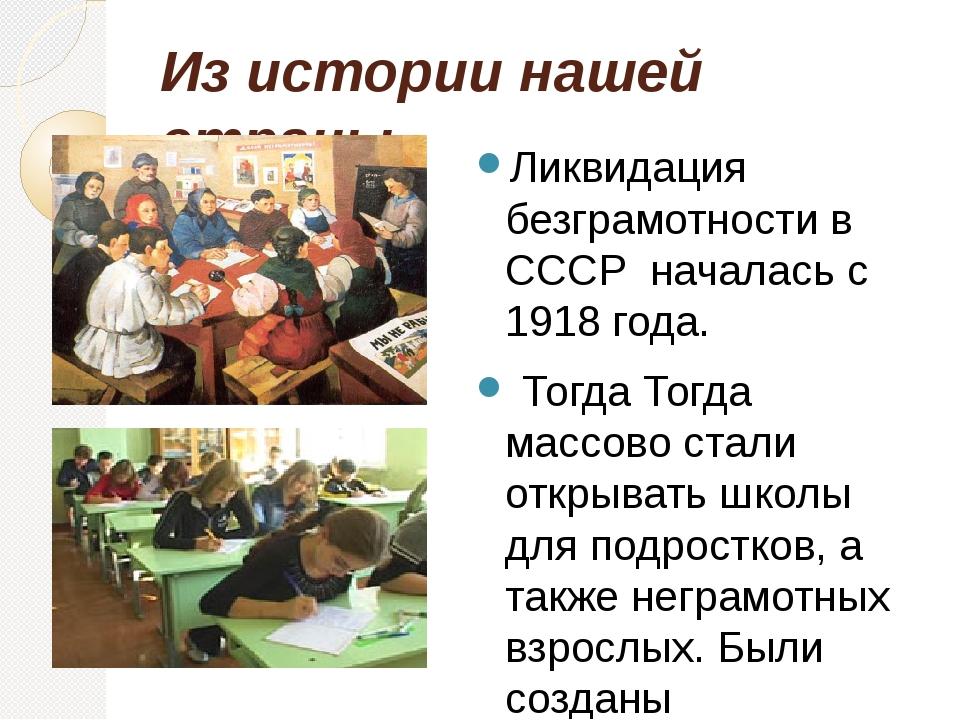 Из истории нашей страны Ликвидация безграмотности в СССР началась с 1918 год...