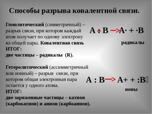 Способы разрыва ковалентной связи. Гомолитический (симметричный) – разрыв свя