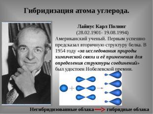 Гибридизация атома углерода. Лайнус Карл Полинг (28.02.1901- 19.08.1994) Амер