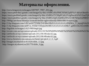 Материалы оформления. http://www.krugosvet.ru/images/1007997_7997_201.jpghttp