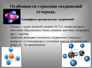 Особенности строения соединений углерода. Специфика органических соединений: