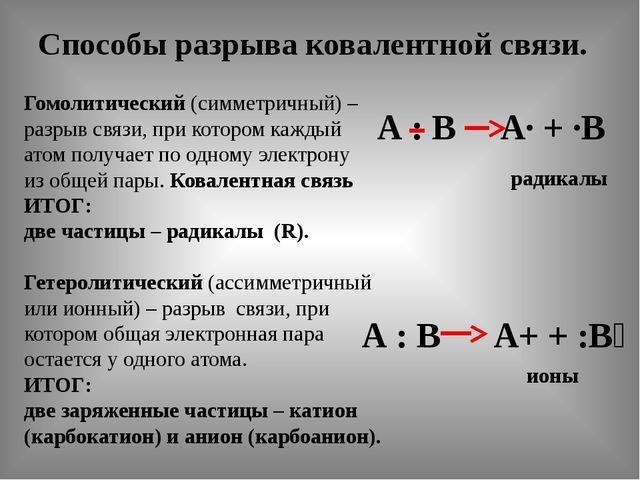 Способы разрыва ковалентной связи. Гомолитический (симметричный) – разрыв свя...