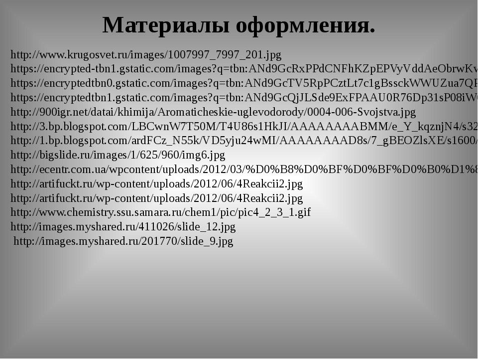 Материалы оформления. http://www.krugosvet.ru/images/1007997_7997_201.jpghttp...