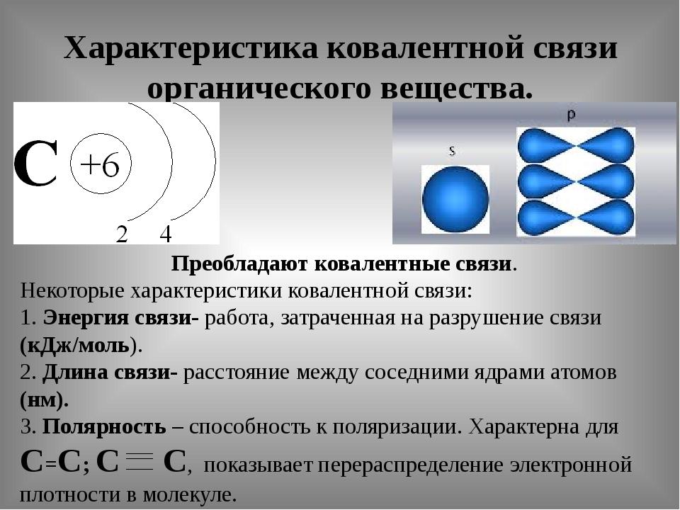 Характеристика ковалентной связи органического вещества. Преобладают ковалент...