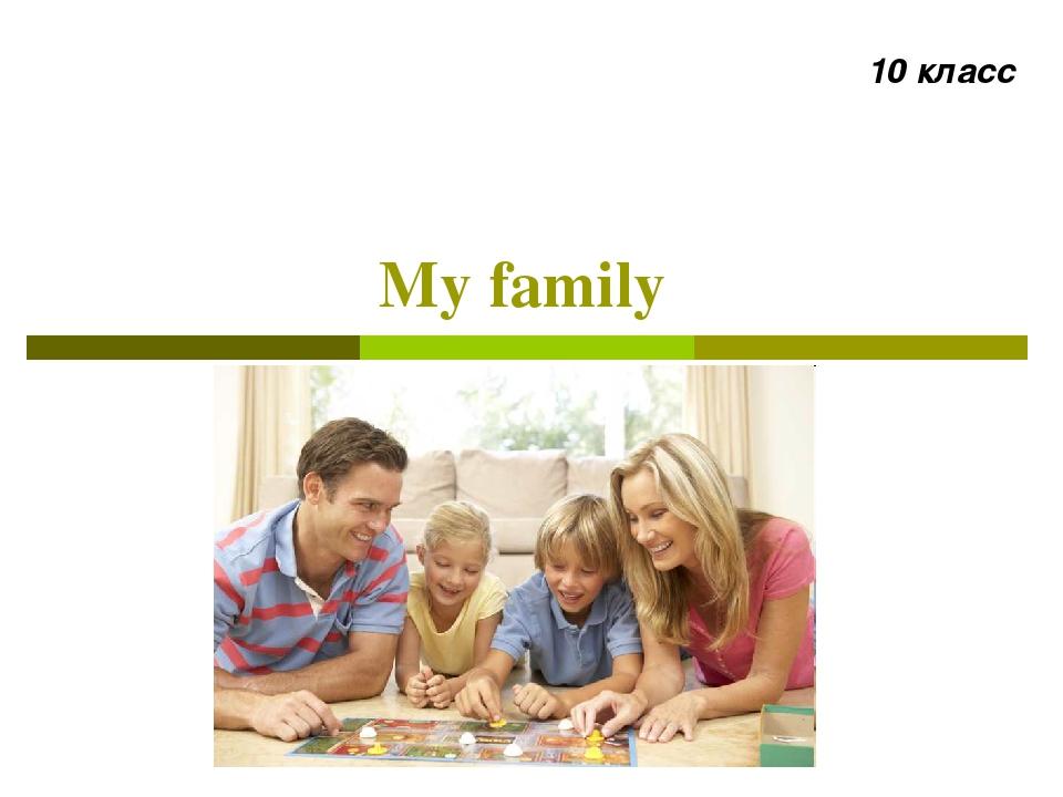 My family 10 класс