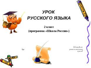 УРОК РУССКОГО ЯЗЫКА 2 класс (программа «Школа России») Подготовила: Курчина