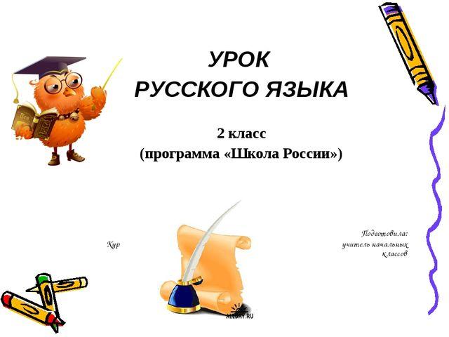 УРОК РУССКОГО ЯЗЫКА 2 класс (программа «Школа России») Подготовила: Курчина...