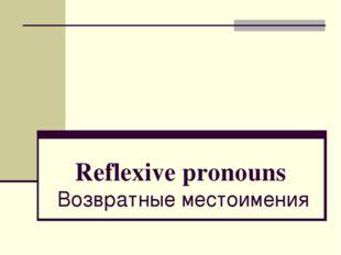 Reflexive pronouns Возвратные местоимения