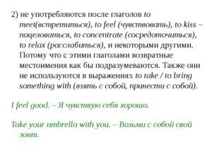 2) не употребляются после глаголовto meet(встретиться), to feel (чувствовать