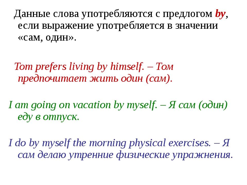 Данные слова употребляются с предлогом by, если выражение употребляется в зн...