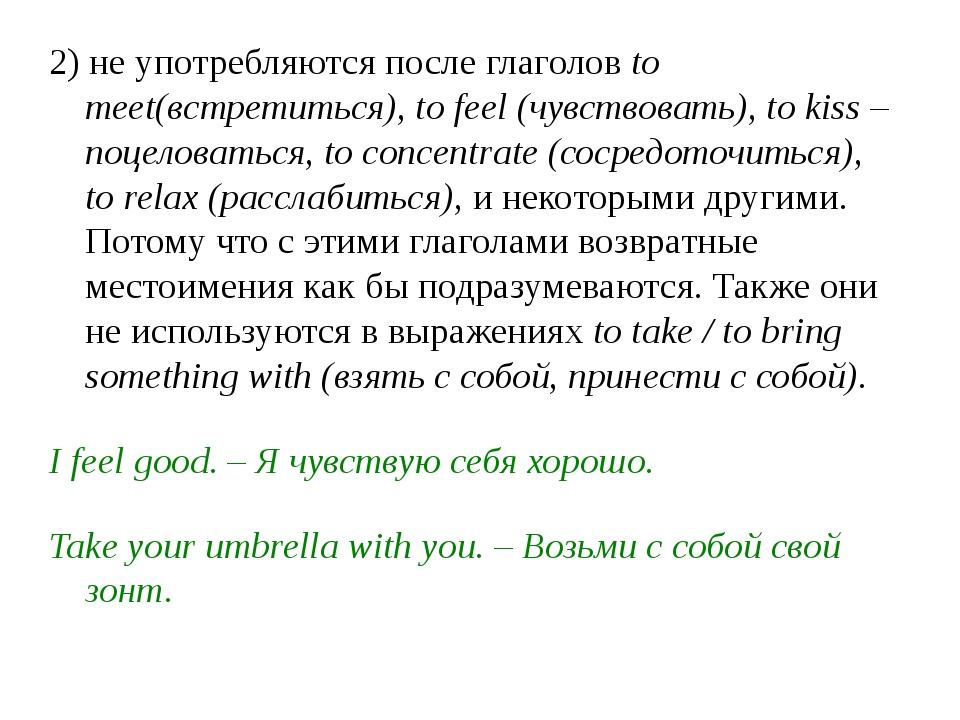 2) не употребляются после глаголовto meet(встретиться), to feel (чувствовать...