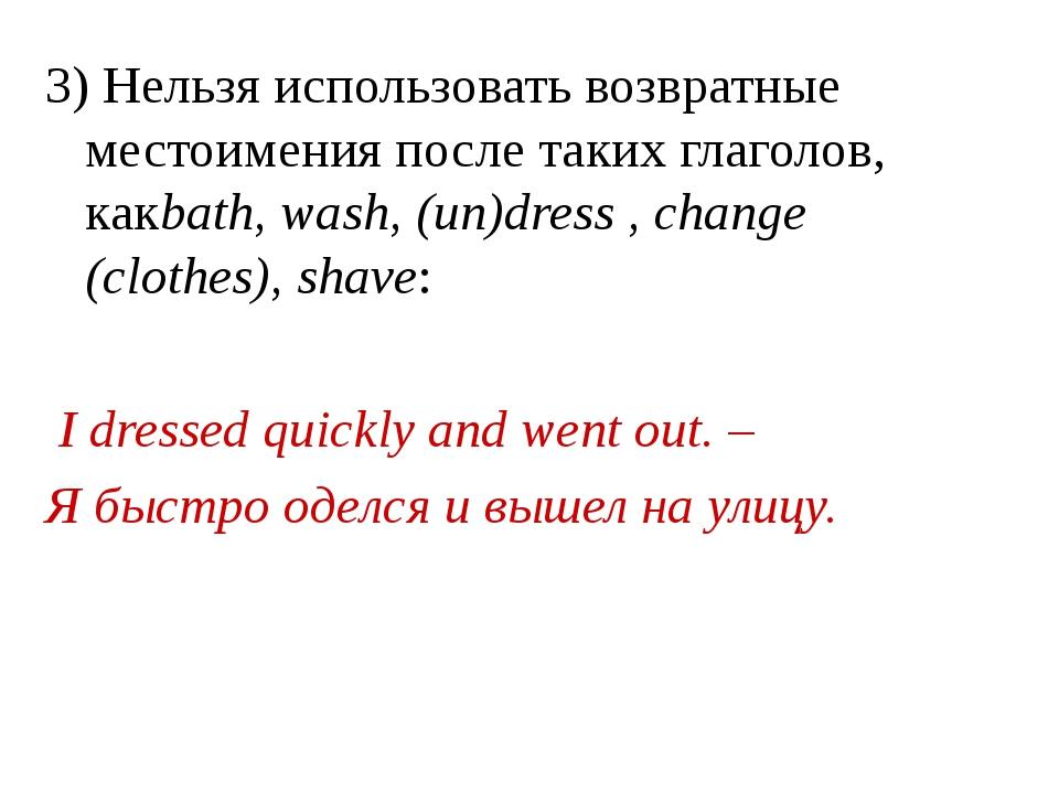 3) Нельзя использовать возвратные местоимения после таких глаголов, какbath,...