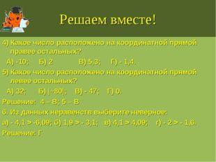 Решаем вместе! 4) Какое число расположено на координатной прямой правее остал