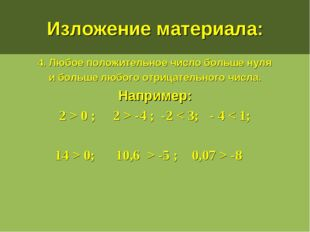Изложение материала: 4. Любое положительное число больше нуля и больше любого
