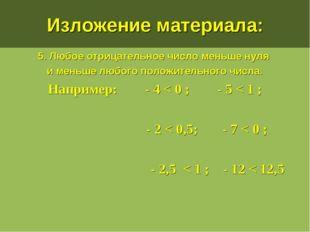 Изложение материала: 5. Любое отрицательное число меньше нуля и меньше любого
