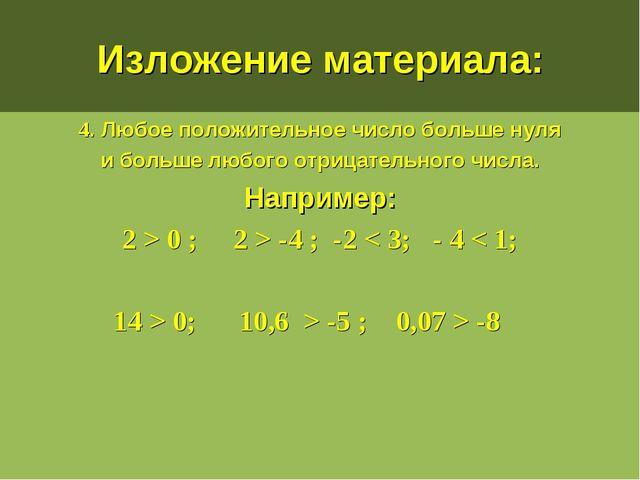 Изложение материала: 4. Любое положительное число больше нуля и больше любого...