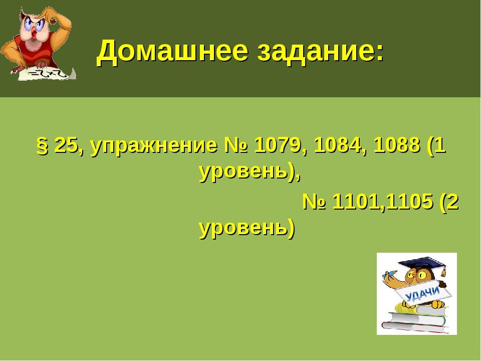 Домашнее задание: § 25, упражнение № 1079, 1084, 1088 (1 уровень), № 1101,110...