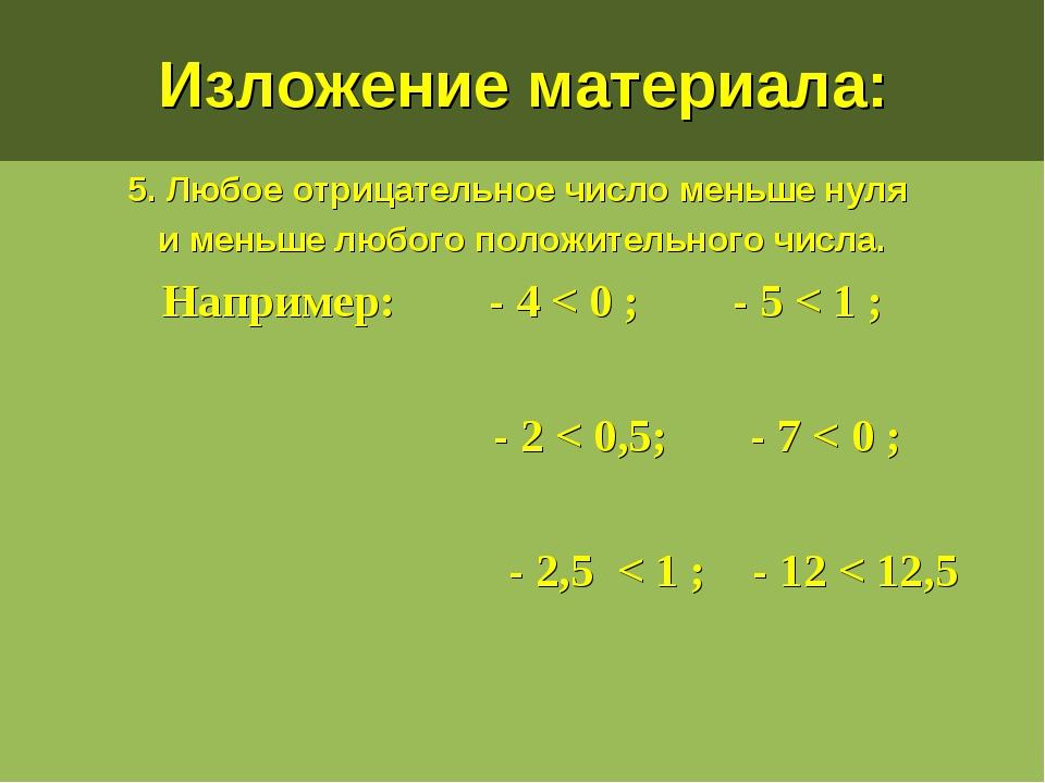 Изложение материала: 5. Любое отрицательное число меньше нуля и меньше любого...