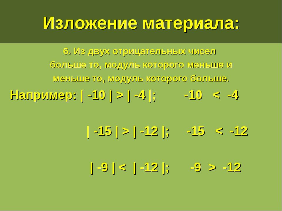 Изложение материала: 6. Из двух отрицательных чисел больше то, модуль которог...