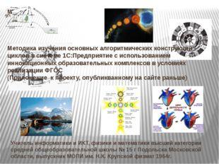 М Методика изучения основных алгоритмических конструкций – циклов в системе 1