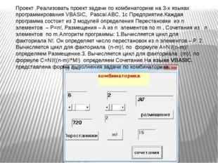 Проект .Реализовать проект задачи по комбинаторике на 3-х языках программиров