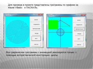 Для примера в проекте представлены программы по графике на языке VBasic и ПАС