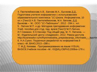 4. Пантелеймонова А.В., Белова М.А., Бычкова Д.Д., Подготовка учителя информ