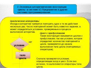 2 .Основные алгоритмические конструкции -циклы в системе 1С:Предприятие и др