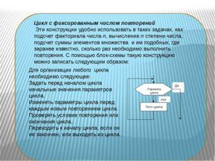 Цикл с фиксированным числом повторений Эти конструкции удобно использовать в