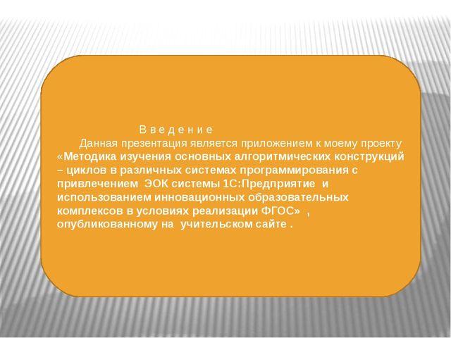 В в е д е н и е Данная презентация является приложением к моему проекту «Ме...