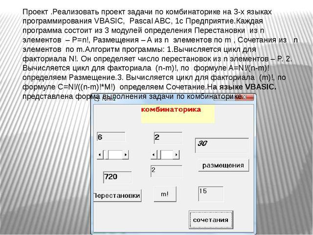 Проект .Реализовать проект задачи по комбинаторике на 3-х языках программиров...