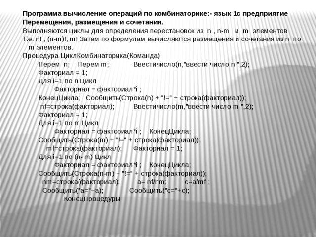 Программа вычисление операций по комбинаторике:- язык 1с предприятие Перемеще...