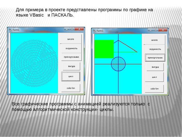 Для примера в проекте представлены программы по графике на языке VBasic и ПАС...