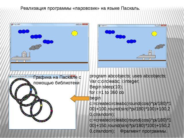 Реализация программы «паровозик» на языке Паскаль. Графика на Паскале с помощ...