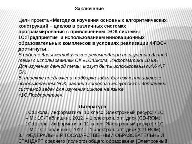 Заключение  Цели проекта «Методика изучения основных алгоритмических констр...