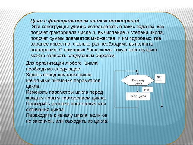 Цикл с фиксированным числом повторений Эти конструкции удобно использовать в...