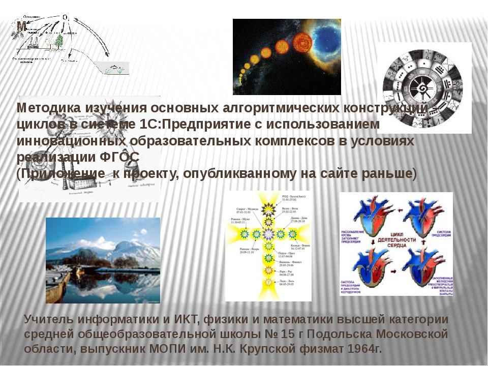 М Методика изучения основных алгоритмических конструкций – циклов в системе 1...