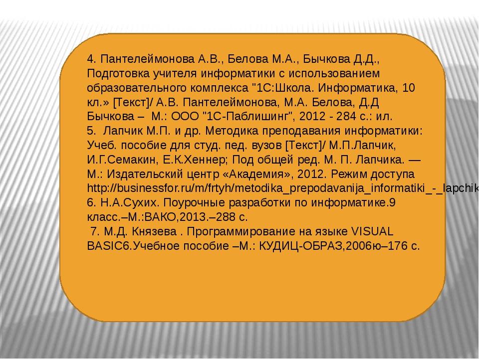 4. Пантелеймонова А.В., Белова М.А., Бычкова Д.Д., Подготовка учителя информ...
